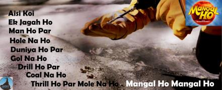 AISI-KOI-EK-JAGAH-HO-MANGAL-HO-A-FILM-BY-PRITISH-CHAKRABORTY-MARS